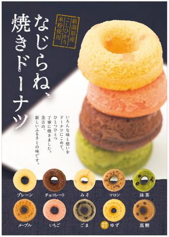焼きドーナツ,念吉,新潟,菓子,洋菓子