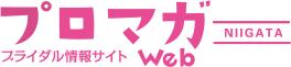 プロマガweb NIIGATA ブライダル情報サイト